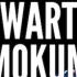 Edward Hendriks - De Wraak van de Zwarte Mokum